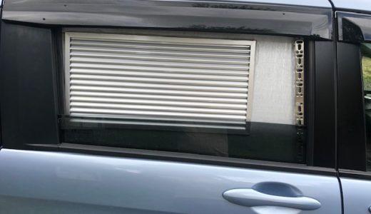 車中泊快適化アイディア プライバシー対応換気口製作