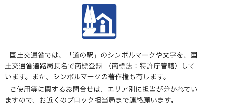 中泊 登録 車 商標