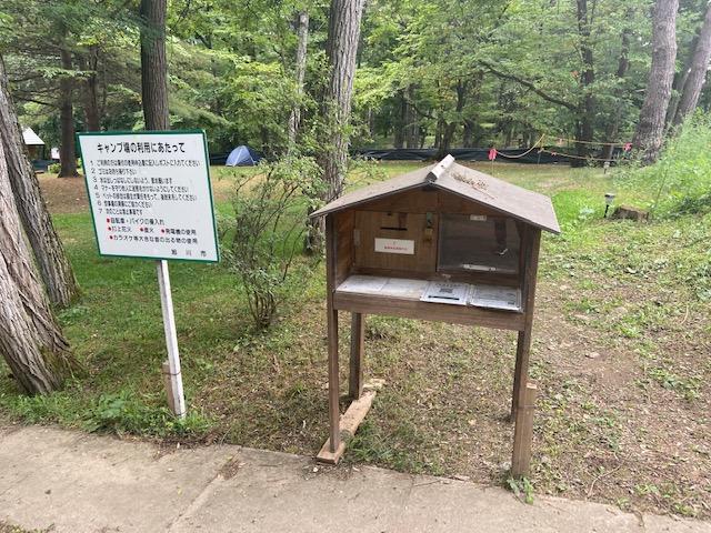 西神楽公園キャンプ場