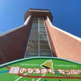 道の駅秩父別(ちっぷべつ)の鐘の塔です