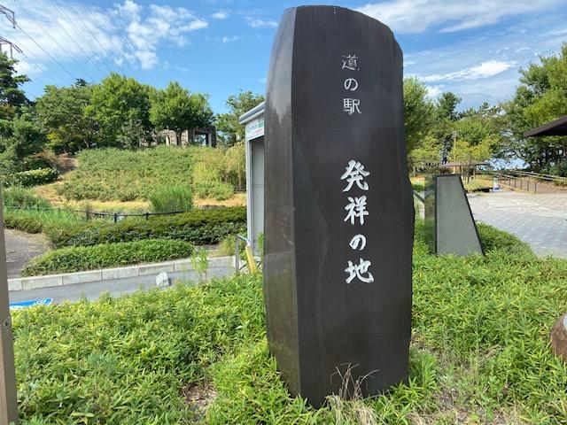 道の駅発祥の地 道の駅豊栄(とよさか)
