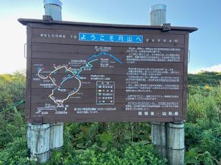 8合目登山口から登ります
