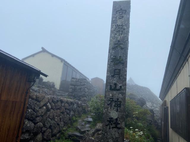 頂上に到着するも風と霧で最悪