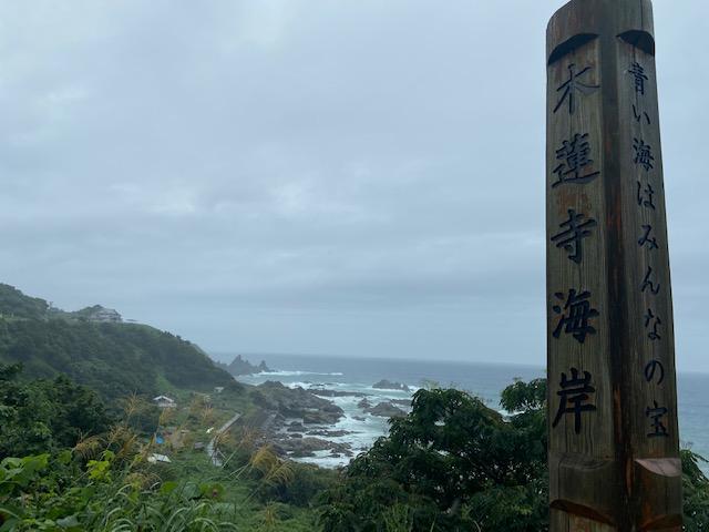 青森県に来てもまだ荒れてます