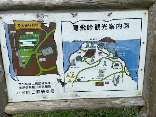 残念ながら青函トンネル記念館はコロナで閉館中でした、きれいな野営場もあって泊まれそうです