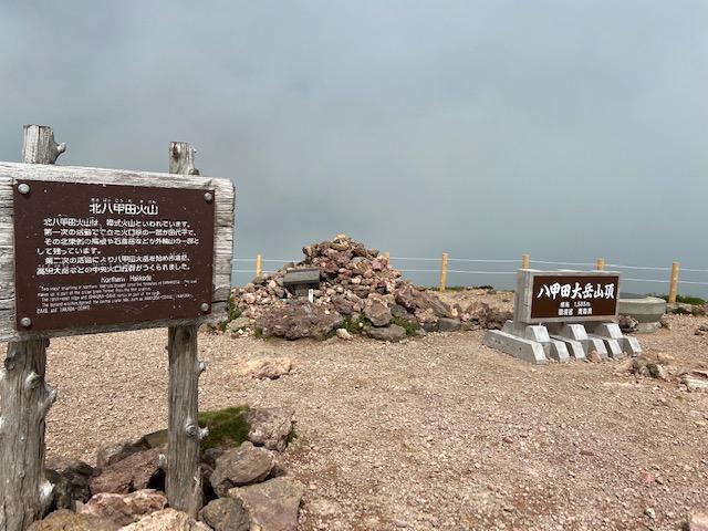 八甲田山大岳の頂上です、霧で何も見えません