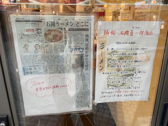 店に貼ってあった新聞記事は以前見た気がします