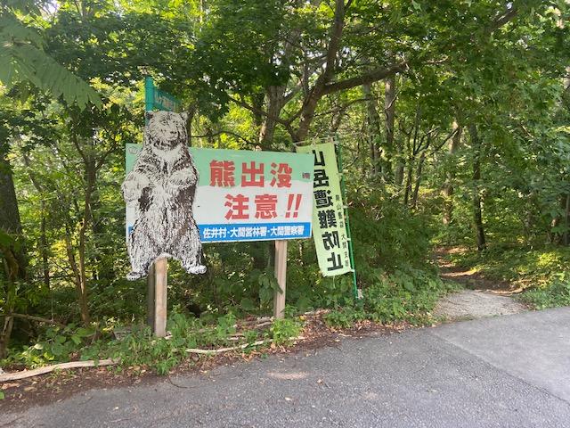 いきなりクマ注意の標識