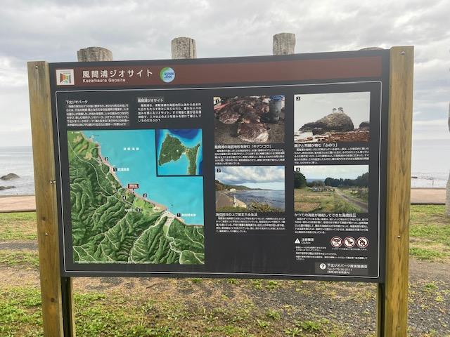 大間崎から景色を楽しみながら八戸方向へ