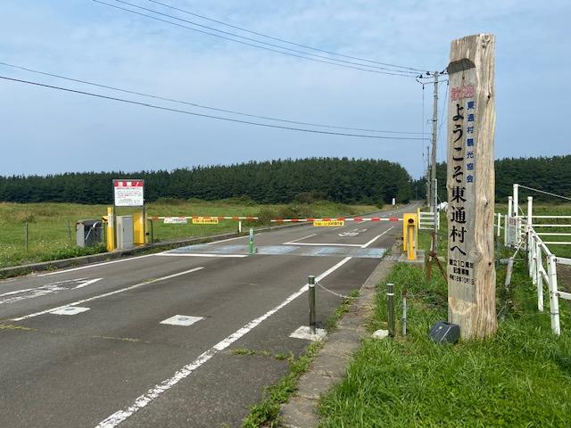尻屋崎灯台への道は私有地で無料ですがゲートがあります