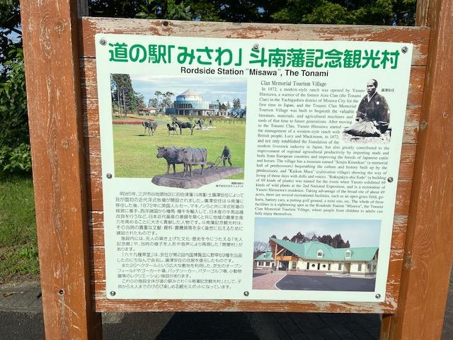 戊辰戦争に負けた会津藩が斗南藩にうつされたんです