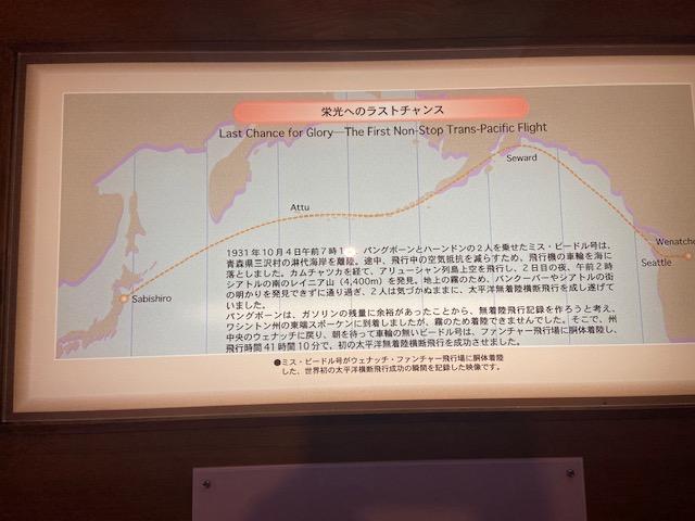 入り口のモニュメントは初の無着陸太平洋横断の出発地だった