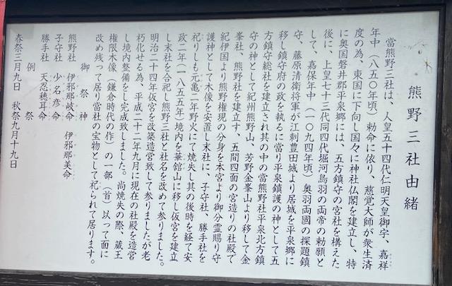 熊野三社由緒