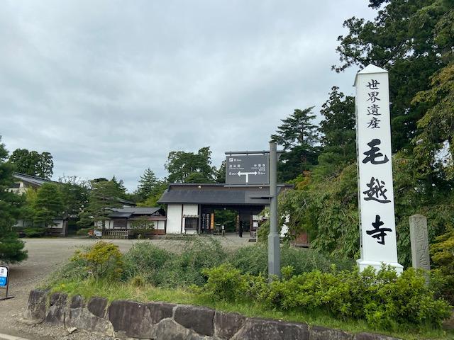 広い観自在王院跡を通り抜けると毛越寺です
