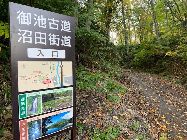 左に曲がると御池古道と沼田街道の入口があります