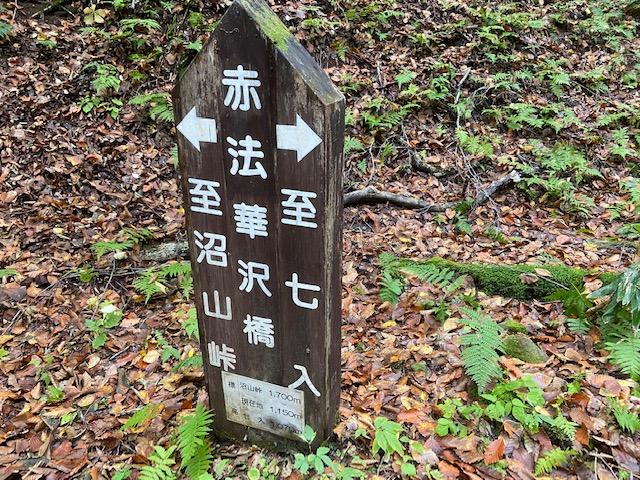 沼山峠が標高1700mでキャンプ場が1070m、630m登ります