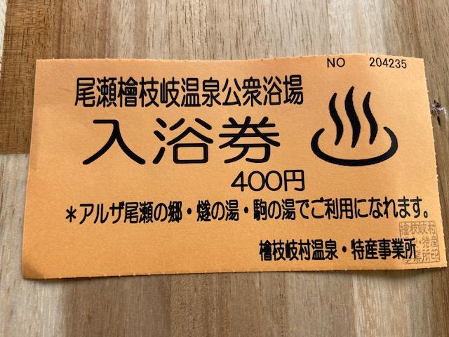 桧枝岐村の温泉600円が400円で入れる入浴券も買えます