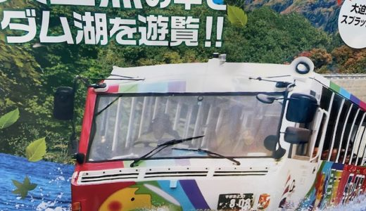 檜枝岐村から日光へ、水陸両用バスダックツアーに乗る