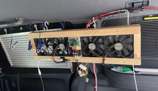 扇風機にもなる車中泊換気扇2.6号機制作