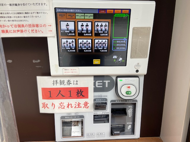 Suicaと使える自動販売機で1300円払う
