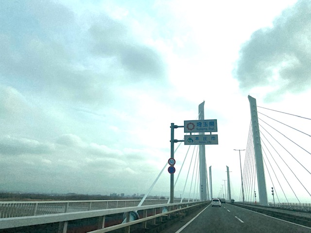 利根川を渡って埼玉県