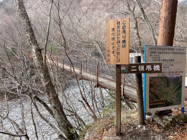ゆれる二股吊り橋