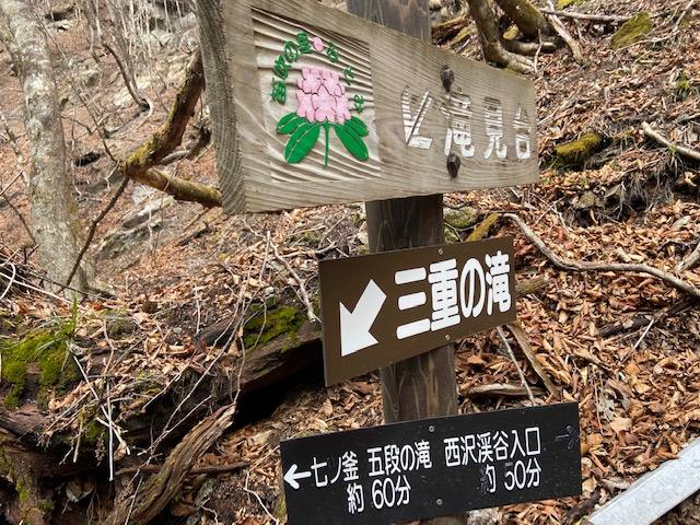 この先の七ノ釜五段の滝が有名な滝です
