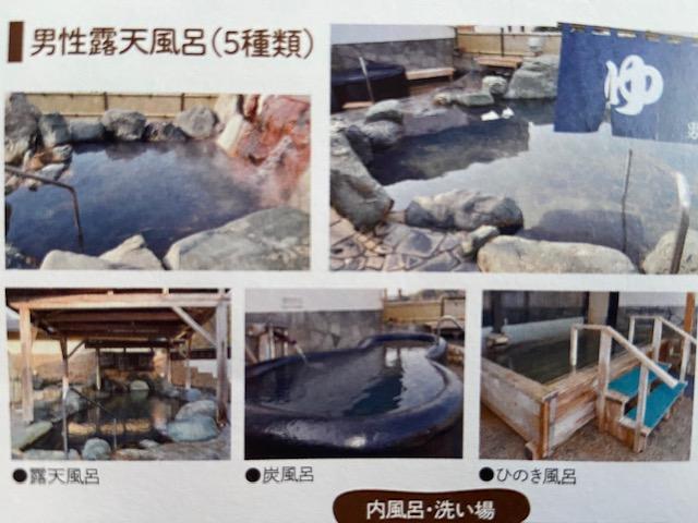 露天風呂は温度の違う5種類の湯船