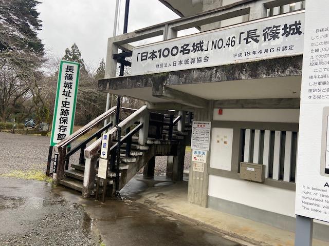 まずは長篠城資料館へ
