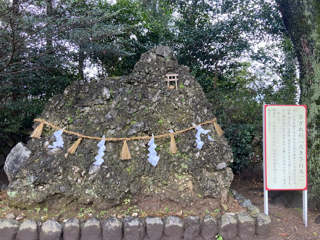 日本一の大きさのさざれ石