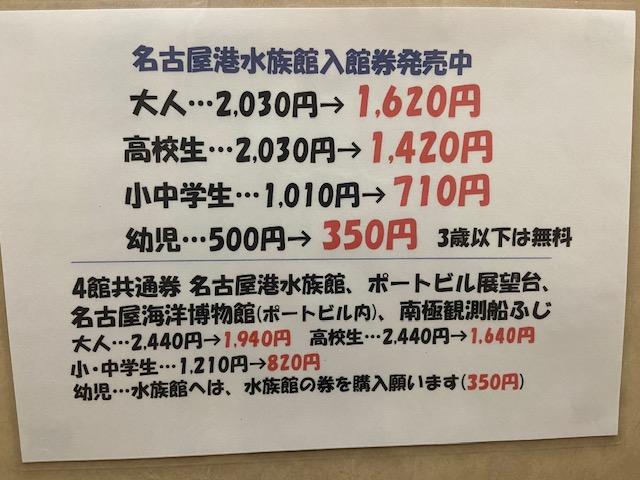エレベーターの名古屋港4館共通券の張り紙