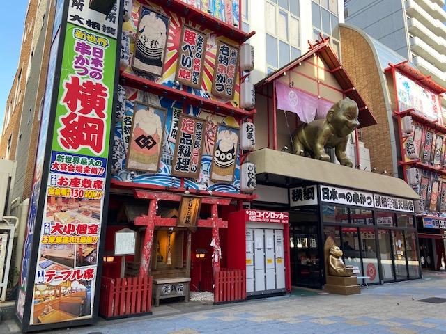 ビリケン神社のある串カツ屋さん