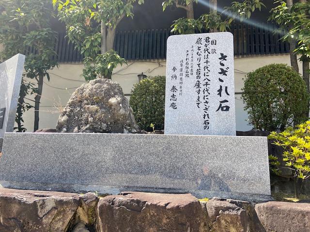 大阪天満宮に参拝して大阪城に向かいます、さざれ石がありました