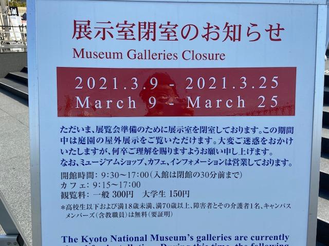 またですよ、展示室をしょっちゅう閉鎖してるなら考えてくれよ