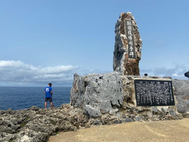 岬の「祖国復帰闘争碑」