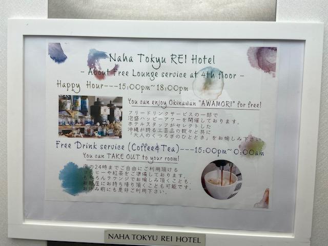 ホテルでは無料のドリンクサービスもあるのですが今日はパスです