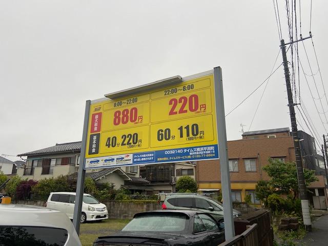 横浜の中心を過ぎても車を停めるとこがなくてここが一番安い駐車場