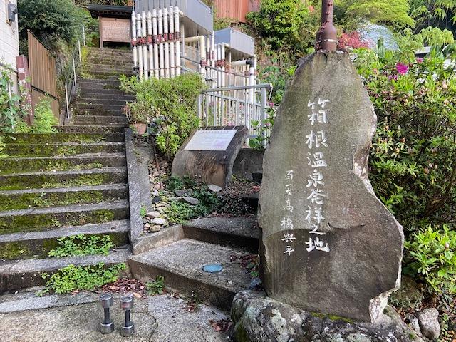 箱根温泉発祥の碑