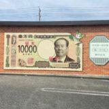 一万円札に渋沢栄一が決まったようで一万円札をトイレットペーパーに使えるくらいにの意味かな?