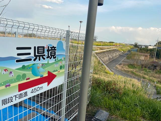 道の駅は群馬・埼玉・栃木の3県境の450m先にあります