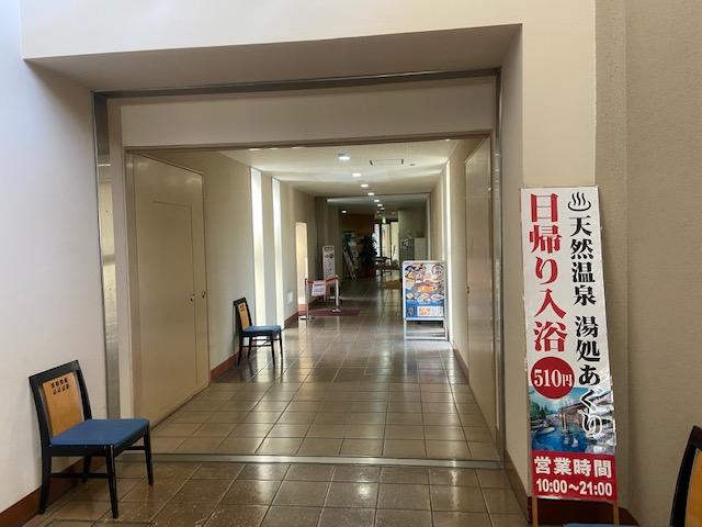 道の駅に入浴料510円(JAF450円)の湯処あぐり