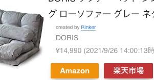 Rinkerの商品リンクでホームページの手直しをしました