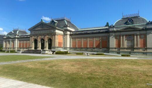 祝宣言解除10月のちょい旅(福井県年縞博物館から京都博物館)